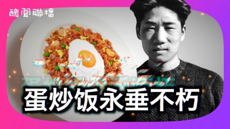 【醜聞聯播】蛋炒飯永垂不朽