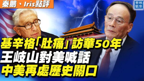 【秦鵬直播】基辛格訪華50年 王岐山對美喊話