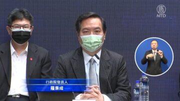 台灣:政院規劃紓困方案 振興經濟