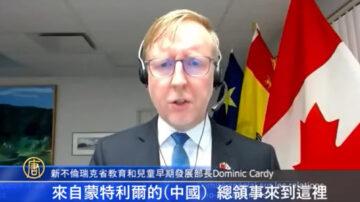 """中共使用""""龙虾外交""""施压新不伦瑞克省教育系统"""