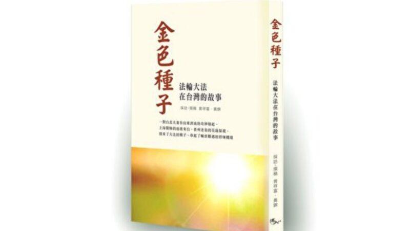 【金色种子】贵州老人跨海带来的讯息