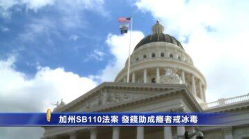 加州SB110法案 發錢助成癮者戒冰毒