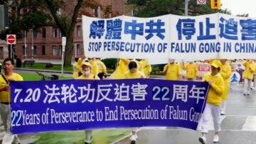 法轮功反迫害22周年 加拿大各界声援