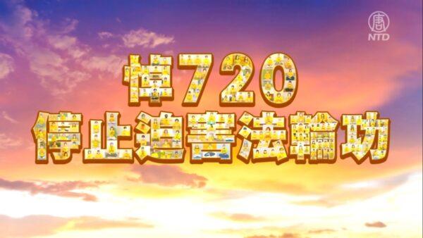 上千燭光照悼720 台法輪功學員線上紀念反迫害22年