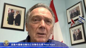加国会议员Peter Kent 声援反迫害
