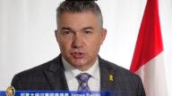 加拿大保守黨國會議員James Bezan  聲援反迫害