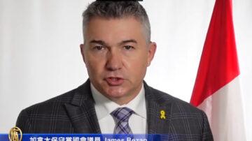 加拿大保守党国会议员James Bezan  声援反迫害