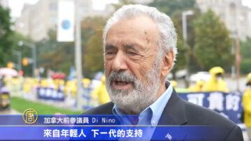 加拿大前参议员Di Nino声援法轮功反迫害