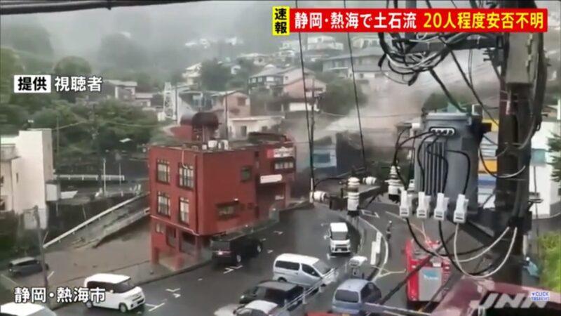 日本静冈雨量破记录 惊人土石流倾泻约20人失踪(视频)