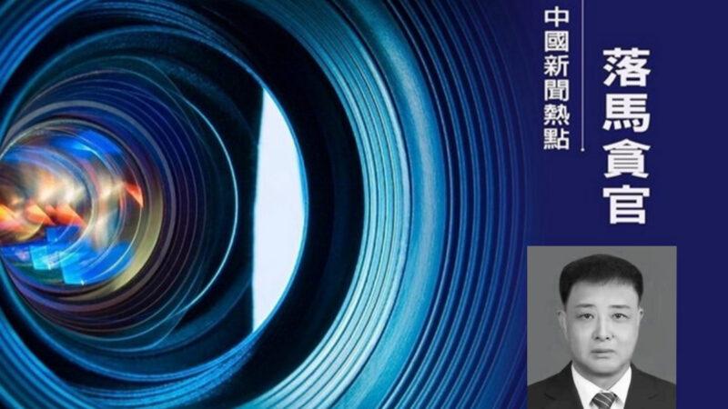 黑龍江嫩江市政法委書記杜香山被查