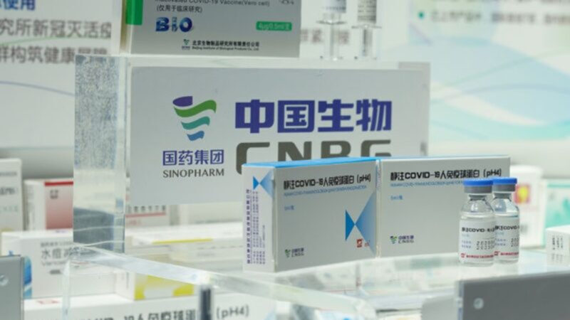 欧盟正式启用疫苗护照 不承认中国疫苗