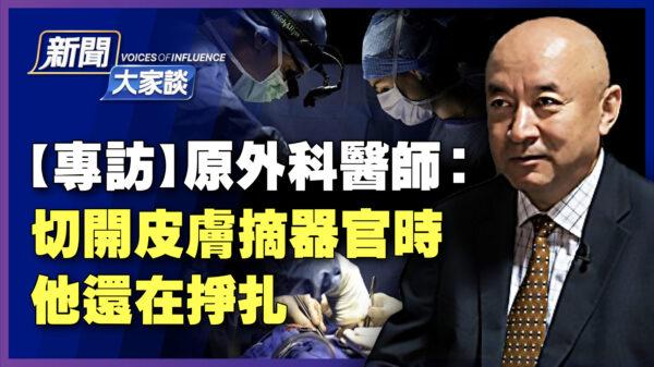 【 新聞大家談】原外科醫師:切開皮膚摘器官時 他還在掙扎