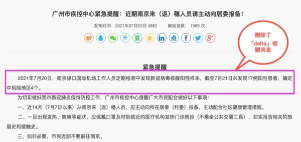 """广州疾控中心官网则删除南京疫情是感染变异株""""德尔塔""""部分。(网页截图)"""