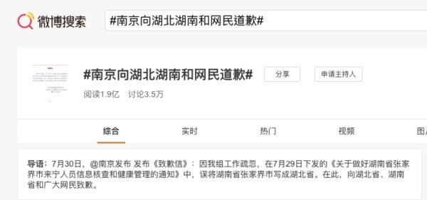 南京官方致歉信事件引发网络热议,登上微博热搜榜。(微博截图)