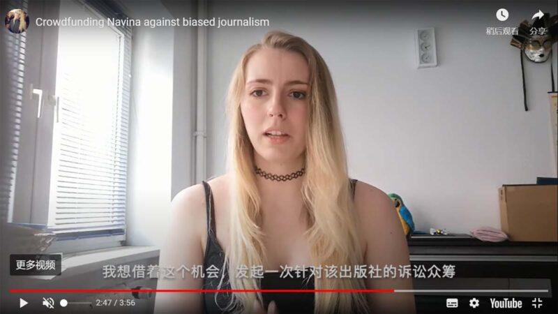 德国女孩被指中共宣传员 欲起诉报社但无律师接案