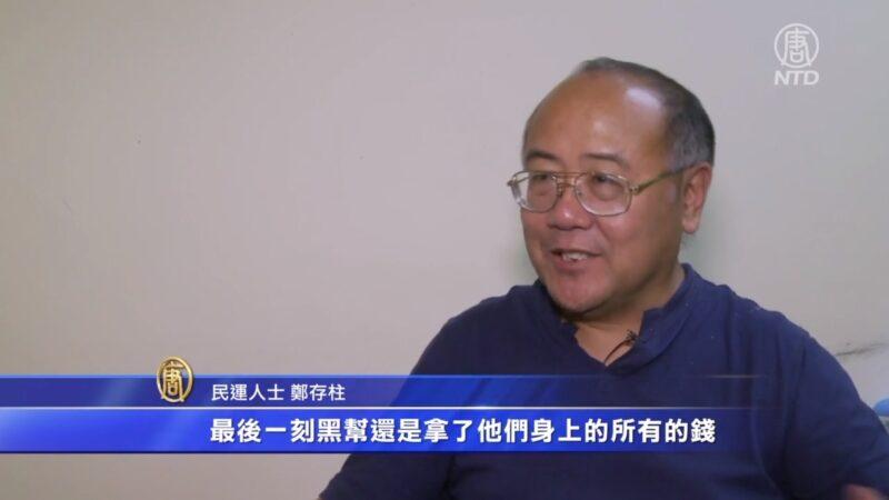 营救香港勇武派 新黄雀行动参与者甘苦谈