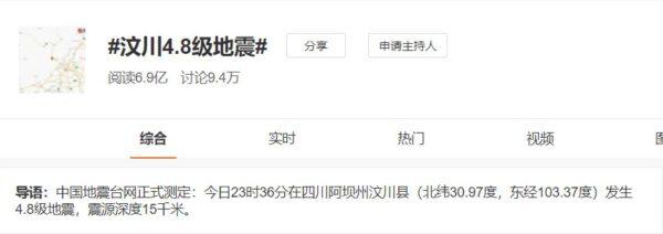"""截止7月15日早上8时45分,大陆微博""""汶川4.8级地震""""词条的阅读量高达6.9亿。(微博截图)"""