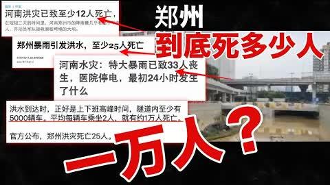 老黑:郑州洪灾到底死了多少人?
