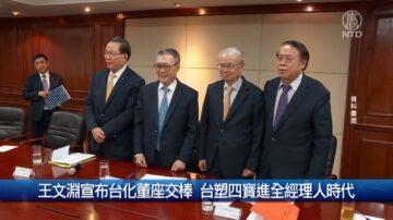 財經100秒:王文淵宣布台化董座交棒 台塑四寶進全經理人時代