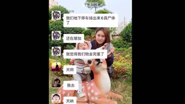 鄭州廣匯小區傳慘案 地下停車場淹死多人(視頻)