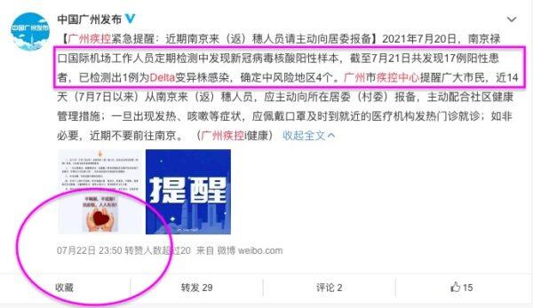 """中国广州发布指,广州疾控中心提醒披露,南京此次疫情是感染变异株""""德尔塔""""。(微博截图)"""