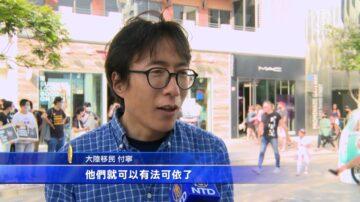 陆民来美挺港:中共暴政将遗臭万年