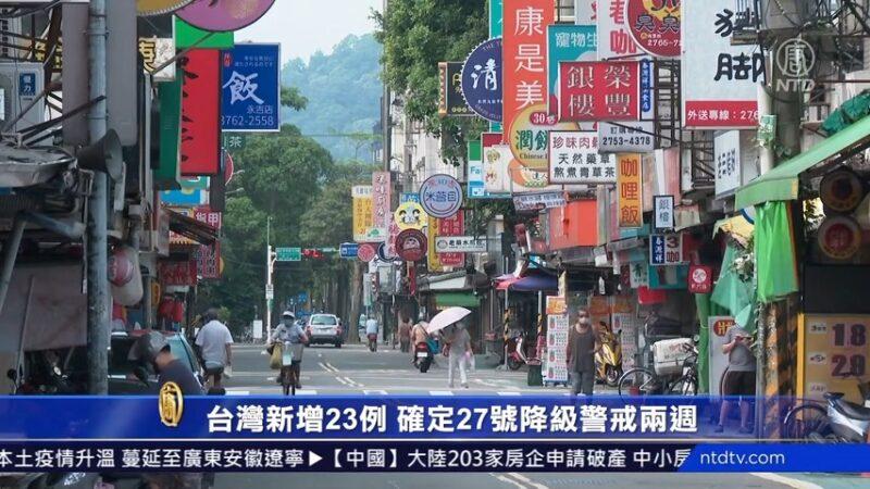 【最新疫情】台灣7/27降級 東奧疫情下登場 伊朗深陷第五波
