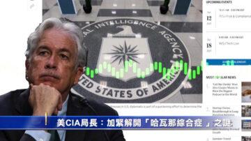 美CIA局長:加緊解開「哈瓦那综合症 」之谜