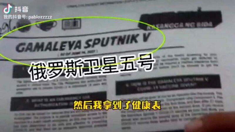 爱国生意穿帮 女网红谎称在菲国打中国疫苗被踢爆
