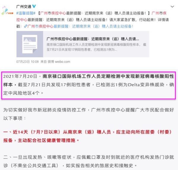 广州交通官方微博转发广州疾控中心提醒。(网页截图/新唐人合成)