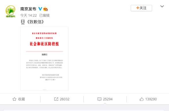 7月30日,南京官方发《致歉信》。(微博截图)
