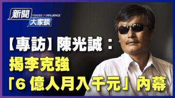 【新聞大家談】陳光誠揭李克強6億人月入千元內幕