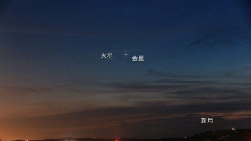火星合金星 今天日落朝西低空看 战神与爱神相依出现