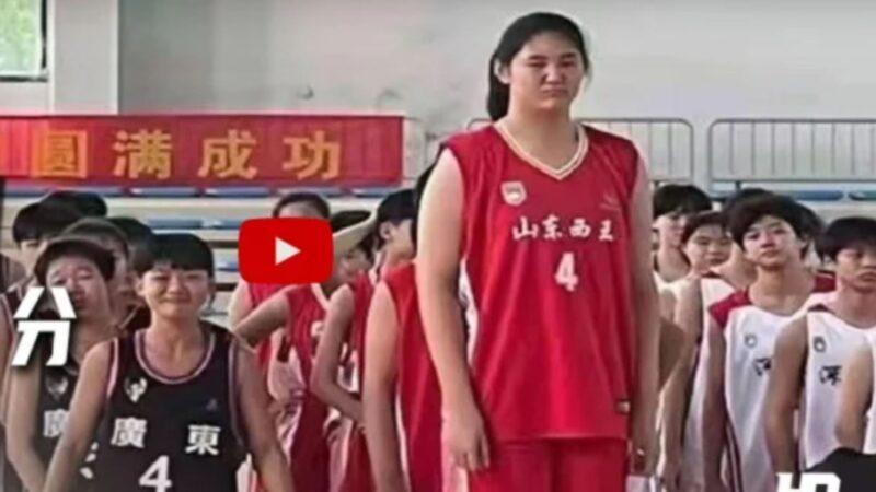 「女版姚明」14歲少女身高226公分