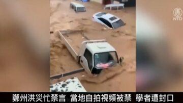 中國新聞簡訊:中國洪災疫情夾擊 習近平突訪西藏引猜測