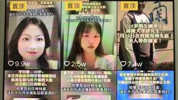 郑州寻亲信息上百条 京广隧道死亡人数再遭质疑