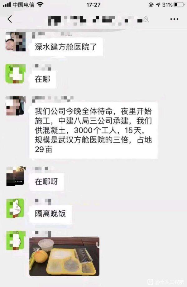 網民爆料南京在建方艙醫院。(網頁截圖)