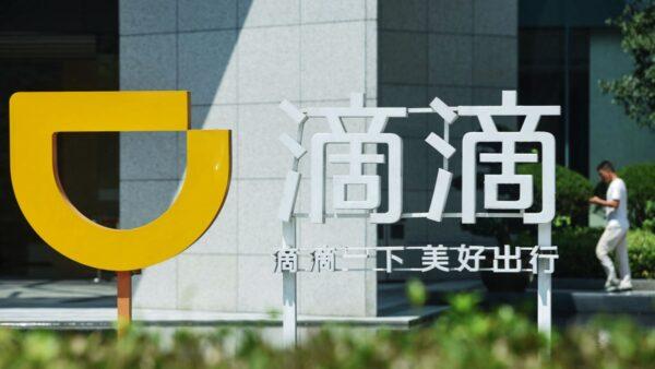 北京监管升级 中概股大跌 滴滴6天蒸发260亿美元