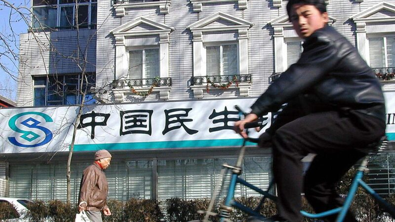 """中国4家银行被罚3亿 """"官太太俱乐部""""再引关注"""