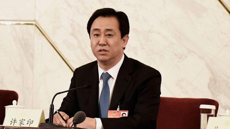 中国恒大集团疑陷债务危机 1.3亿存款遭法院冻结