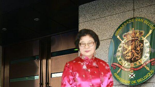 中国妻又打人 比利时大使被要求立刻回国 不得延迟