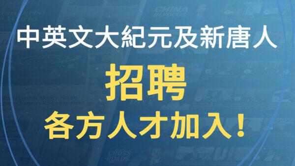 中英文大纪元及新唐人招聘各方人才加入!