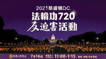 【重播】法輪功反迫害22週年 華府集會遊行