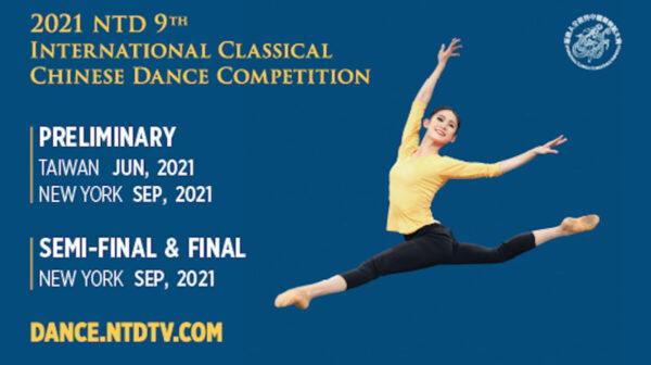 全世界中国古典舞大赛9月初纽约举行