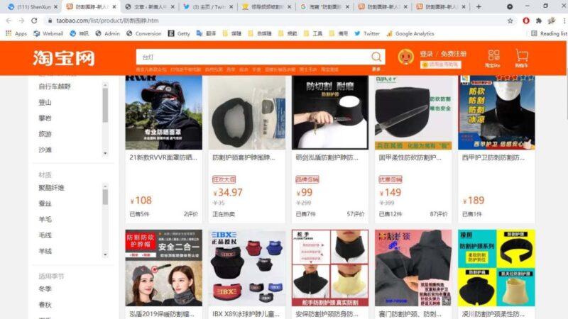 上海割喉慘案頻發 「書記必備」防割圍脖火速上市
