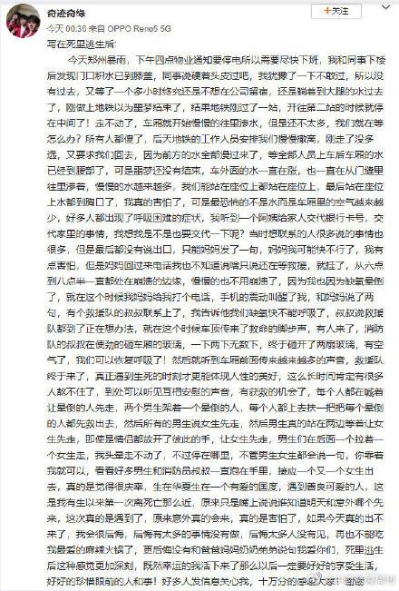 """7月21日玲称,被困者""""奇迹奇缘""""在大陆微博上讲述了这段死里逃生的经历。(微博截图)"""