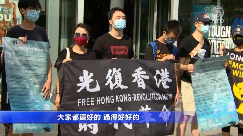 举看板发传单 洛港人捍卫香港新闻自由