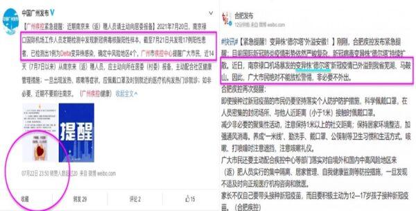 南京疑变种病毒入侵 升至4高风险25中风险区