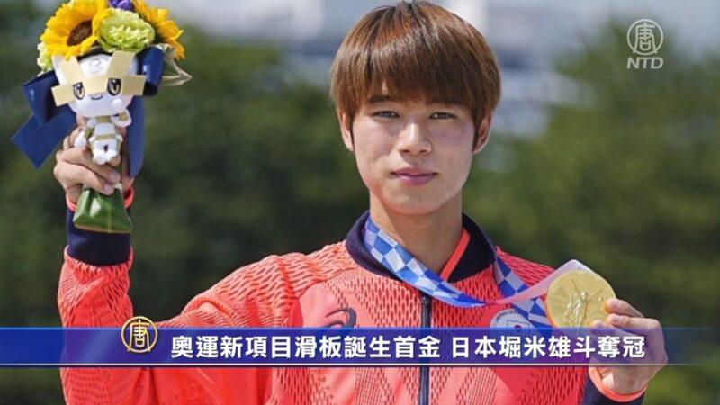 7月25日東京奧運花絮 滑板誕生首金