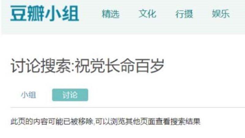 """""""祝党长命百岁""""成敏感词 毛新宇题词遭全网封杀"""